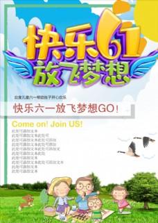 快乐61 放飞梦想宣传单
