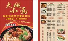 重庆面馆菜牌