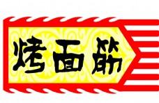 小吃街旗帜