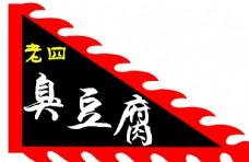 三角古代旗