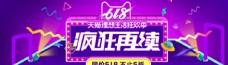 淘宝天猫618年中大促大海报