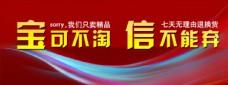 精品淘宝广告店铺banner界
