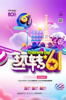 61六一儿童节卡通风创意节日促
