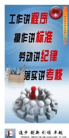 企业标语 企业文化海报 企业