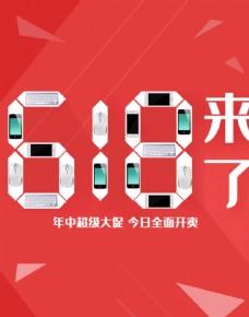 618手机图