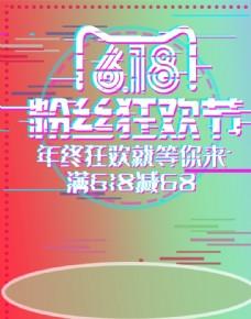 618粉丝狂欢节