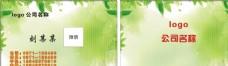 欧式背景名片