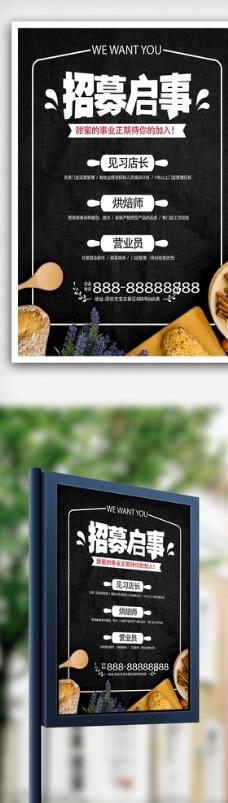 点心甜品店卡通招聘海报
