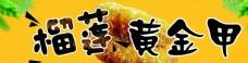榴莲黄金甲