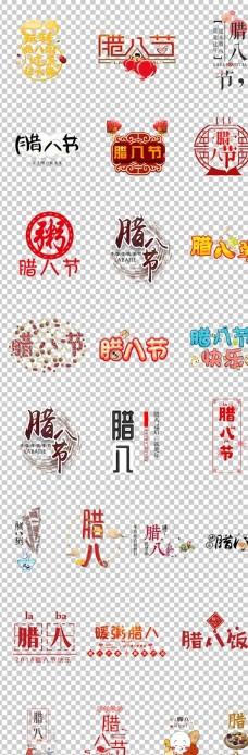 腊八节个性艺术字体腊八节快乐