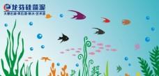 龙芬硅藻泥海底世界