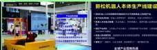 湘潭新松机器人产业园湘潭新松机