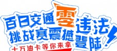 百日零违法 宣传标语