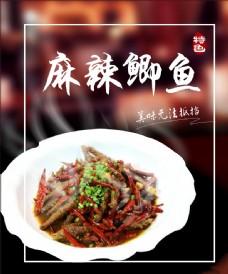 麻辣鲫鱼  餐饮海报
