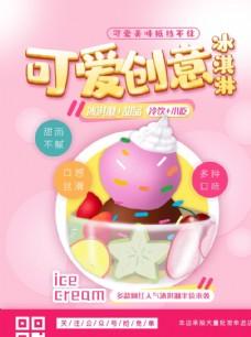 卡通可爱冰淇淋宣传海报