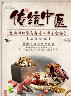 中国风传统养生海报