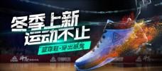 运动鞋促销