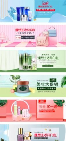 淘宝天猫618化妆品美妆海报