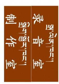藏汉录音室