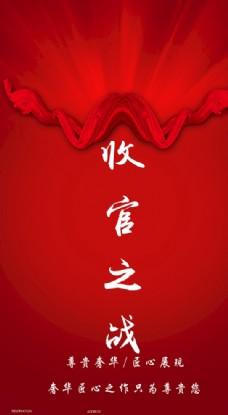 春节 大收官 完美收官