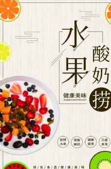 水果捞宣传