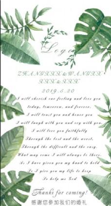 清新白绿婚礼迎宾牌背景