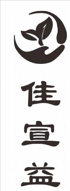 佳宣益 logo