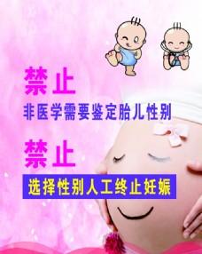 非医学需要鉴定胎儿性别