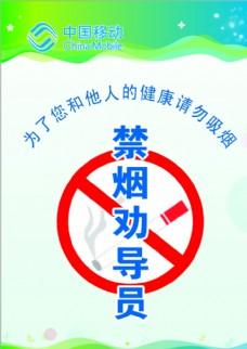 禁烟劝导员