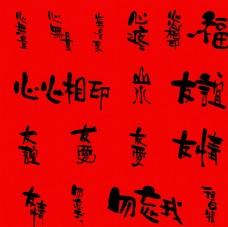 中国风毛笔书法
