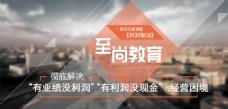 教育网站banner