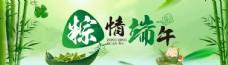 端午节绿色粽子清新