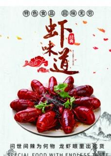 虾味道(海报)
