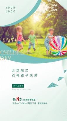 儿童节微信