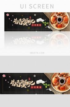 中华美食门牌 螃蟹节 海鲜门头