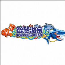 游乐广告 招聘 门头 鲨鱼