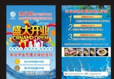 海鲜开业宣传单页