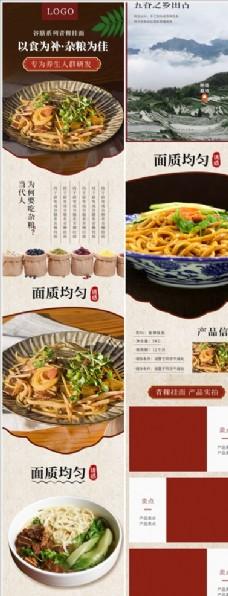 青稞面食品详情页