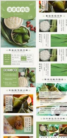 电商淘宝美食端午节粽子详情页
