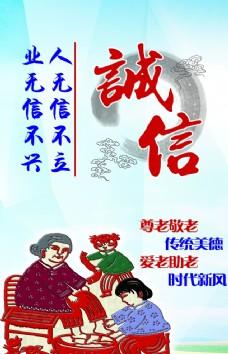诚信 敬老 爱幼 中国梦 卡通