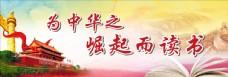 为中华之崛起而读书