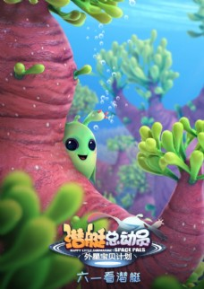 潜艇总动员 外星宝贝计划