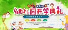 幼儿园开学典礼海报