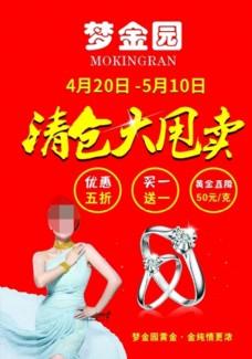 清仓大甩卖 宣传单 海报 珠宝
