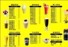饮料价目表