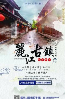 丽江旅游单页