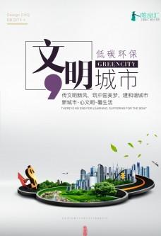 文明城市广告