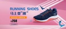 运动鞋详情