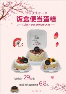 饭盒便当蛋糕海报