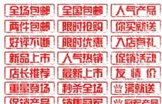 淘宝促销标签字体设计